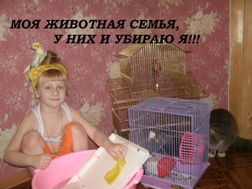 Мороз Милана и ее питомцы попугай Кеша, крыса Маруся, кот Максик