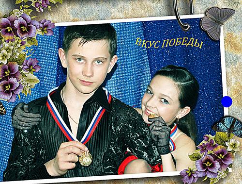№21 Николай Еременко и Яна Большегородская Вкус победы сладок и приятен!