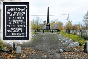 Светлой памяти учащихся нашей школы, павших в борьбе с фашизмом в годы Великой Отечественной войны.