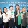 Молодежь Верхневолжья — молодежь России!