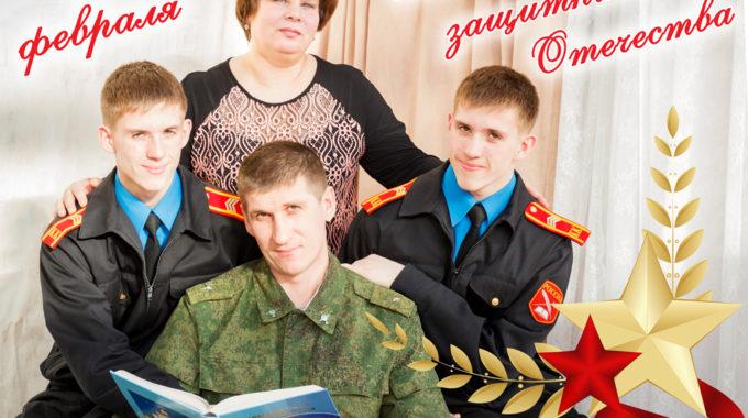 Семья и армия едины