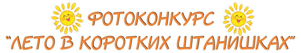 Logo_Leto_v_schtanah