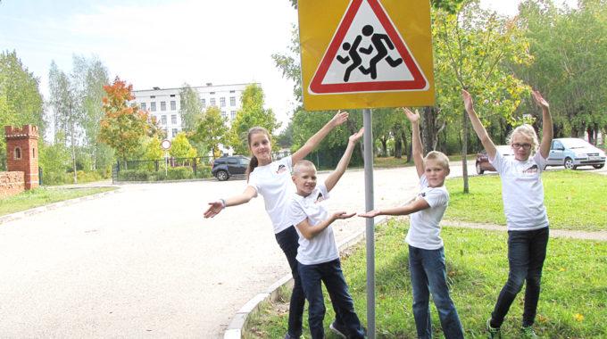 Дорога к безопасности