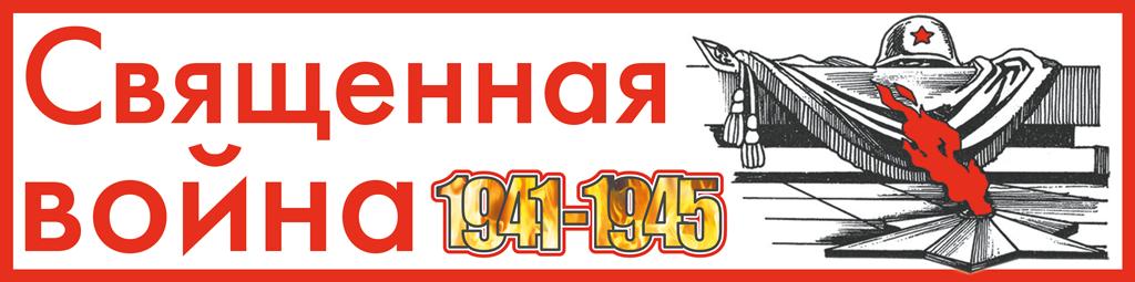 Svyazhennaya_Voyna-color-2