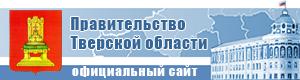 Правилельство Тверской области
