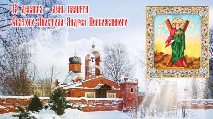 13 декабря — день памяти Святого Апостола Андрея Первозванного