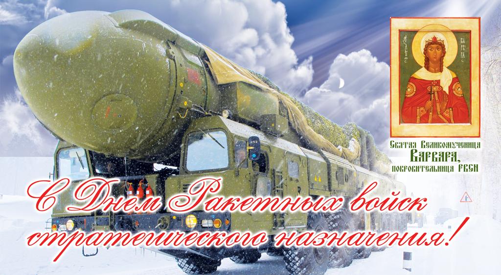 Прикольные открытки с днем ракетных войск стратегического назначения