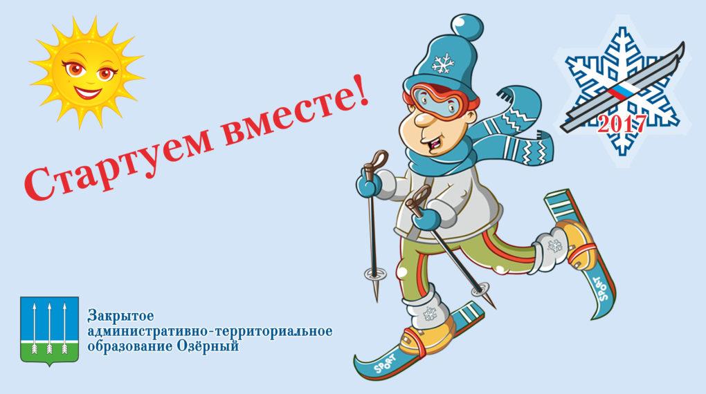 Лови зимний позитив!