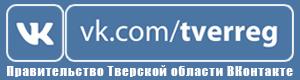Правилельство Тверской области ВКонтакте