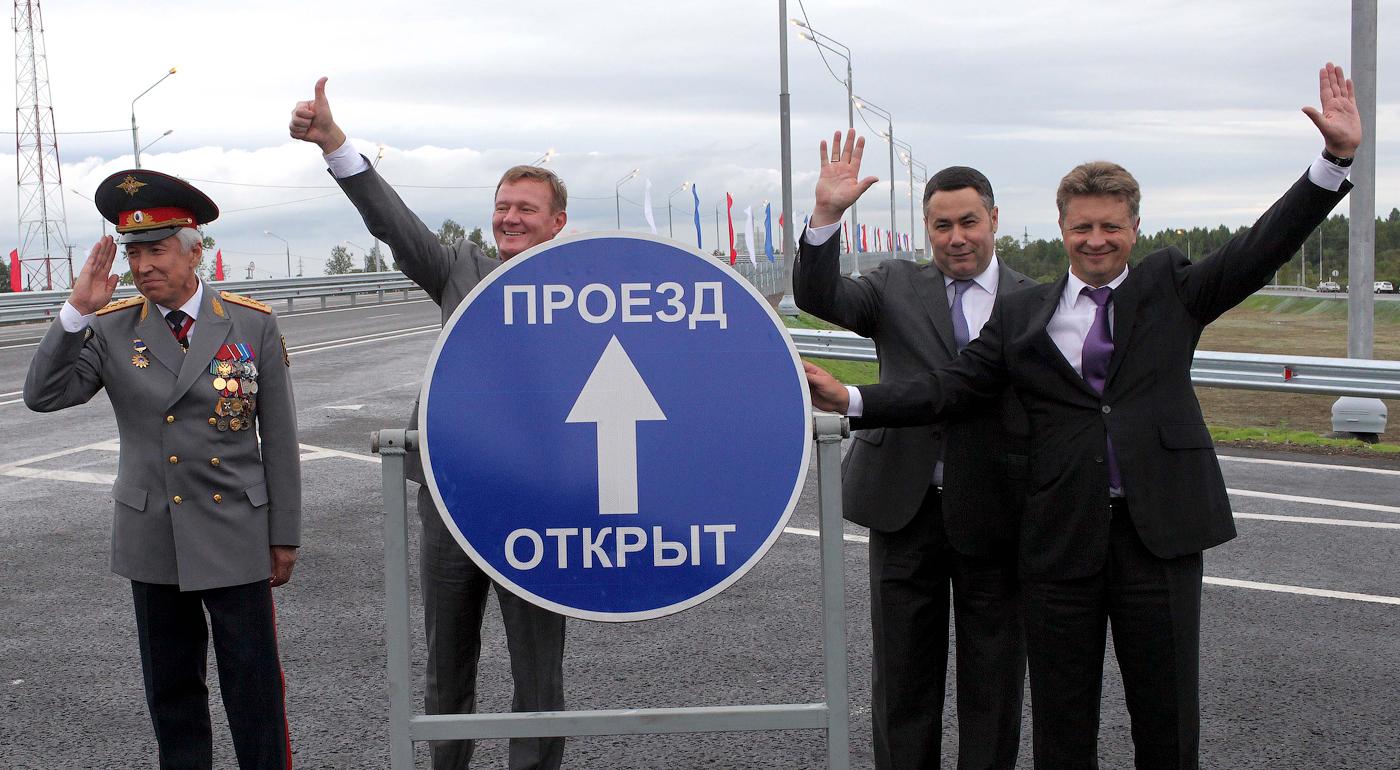 Строительство дорог сегодня выходит на первое место. Мы видим, что наш регион преображается. Мы хотим, чтобы Тверская область была территорией, где интересно жить, развивать бизнес, где молодежь может заниматься любимым делом.