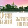 Программа празднования 350-летия обретения мощей святого преподобного Нила Столобенского