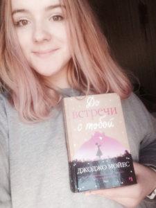 Участница проекта Аксинья Михайлова и ее любимая книга.