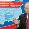 Стратегические инициативы Президента РФ