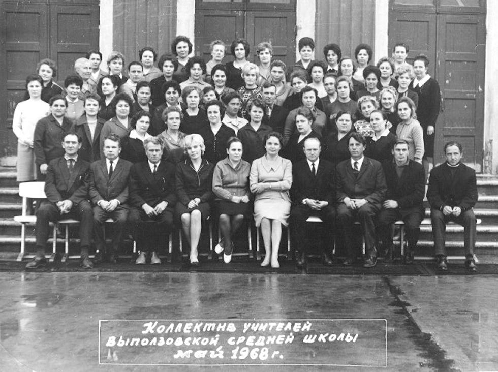 Коллектив учителей Выползовской средней школы. Май 1968 г.