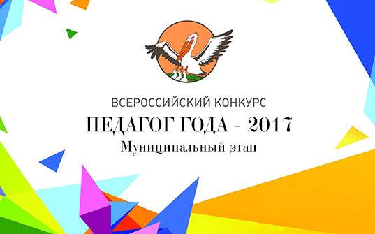 Pedagog-2017-2