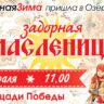 «Задорная Масленица» расписание мероприятий