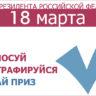 В Тверской области выборы пройдут под девизом: «Наш голос, наш Президент!»