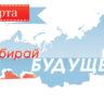 Александр Бутузов: «Наблюдатели не зарегистрировали нарушений»