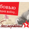 Видеоролик о нелёгкой судьбе советской женщины в годы Великой Отечественной войны