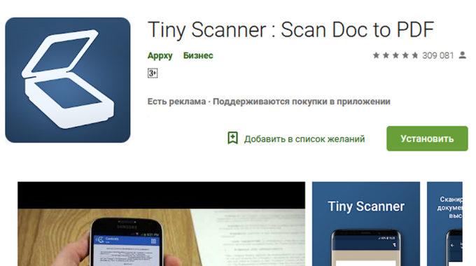 Как это работает? Приложения, которые  делают нашу жизнь проще. Tiny Scanner