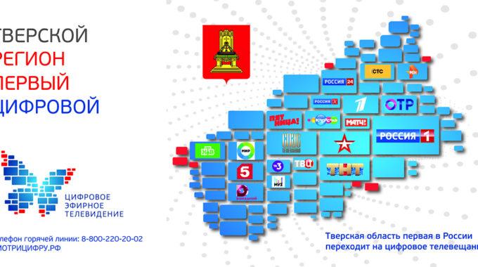 Павел Дикан о переходе Тверской области на новое качество телевещания: «Круто быть первыми в цифровом телевидении»