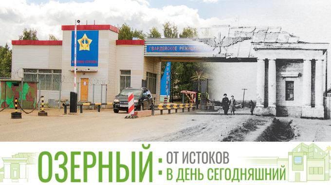 Озёрный: от истоков в день сегодняшний. Александр Холушкин