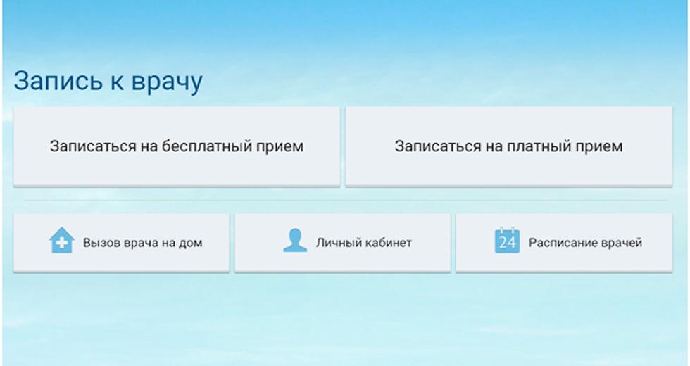 Электронная регистратура: как она работает