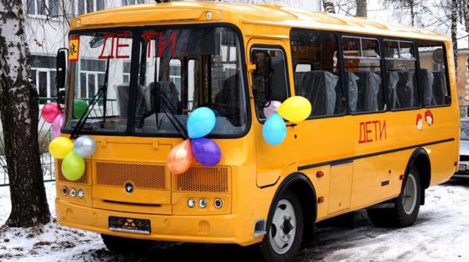 Детям — новый автобус