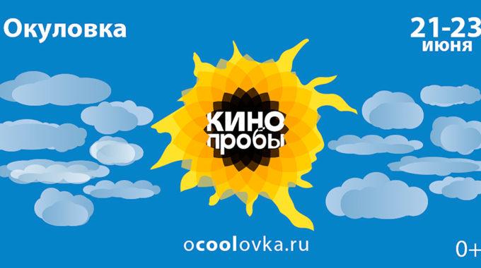 Ежегодный музыкальный летний фестиваль «КИНОпробы» 21-23 июня 2019, аэродром Окуловка, Новгородская область