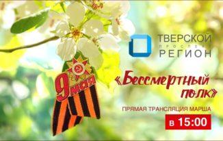 Прямая трансляция парада Победы в Твери и шествие Бессмертного полка