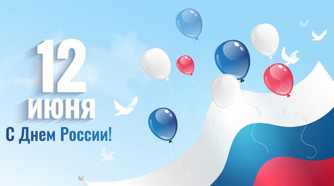 Праздник независимости и единства