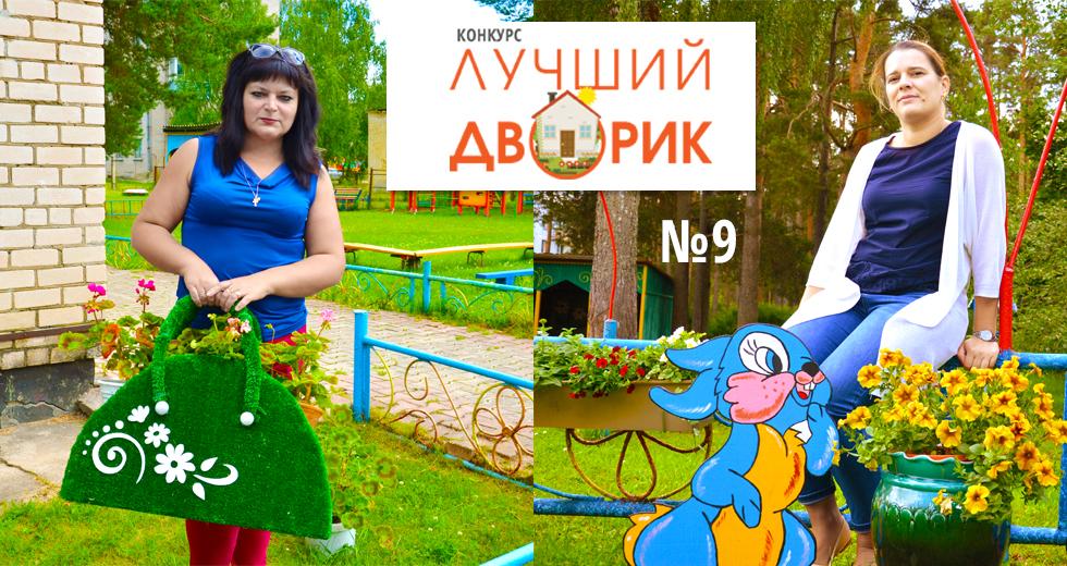 "Конкурс ""ЛУЧШИЙ ДВОРИК"""