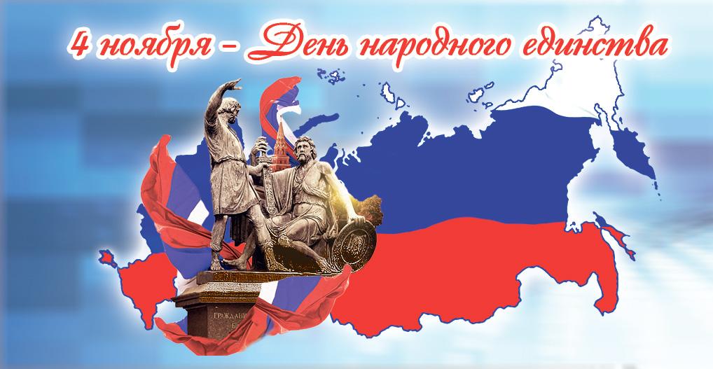 Вместе мы — Россия