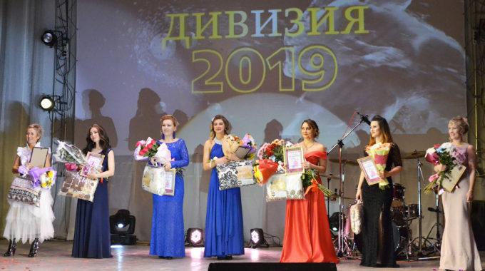 Мисс дивизия — 2019