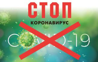 В Тверской области продлены ограничительные меры по предупреждению распространения коронавируса