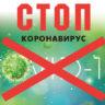 В Тверской области в режиме повышенной готовности ведется работа по предупреждению и распространению коронавируса
