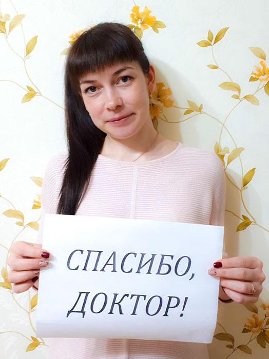 #СПАСИБОДОКТОР
