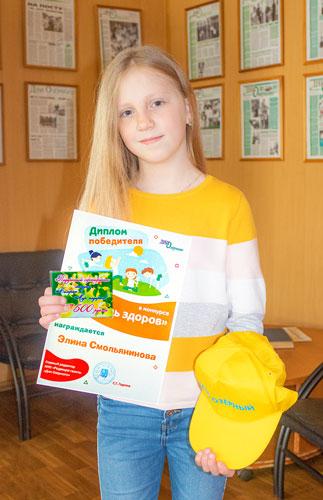 Победительница конкурса Элина Смольянинова.