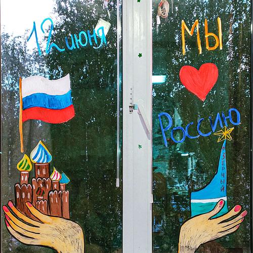 """В ЦРТДиЮ также украсили окна в рамках акции """"Окна России""""."""
