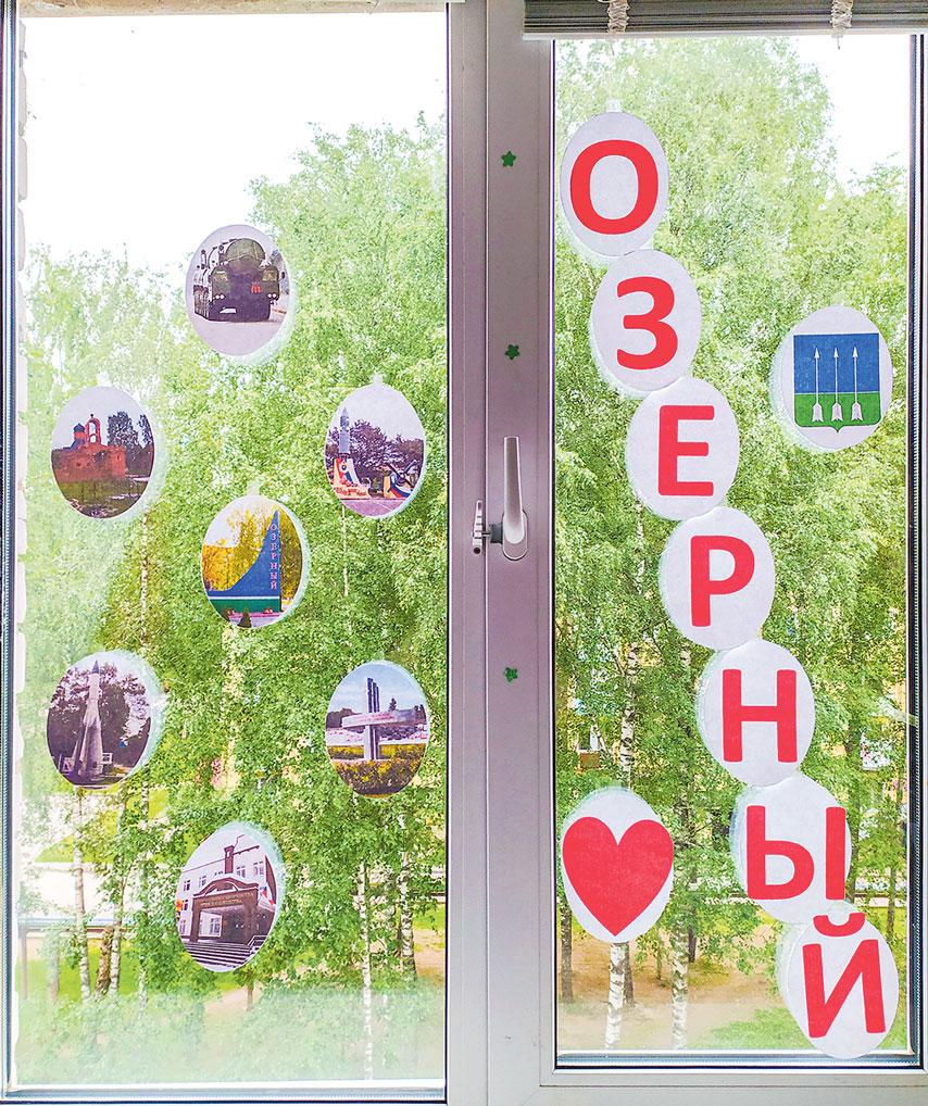 """Окно семьи Ширшовых. Жители Озерного с радостью приняли участие в акции """"Окна любимого города"""", украсив свои окна."""