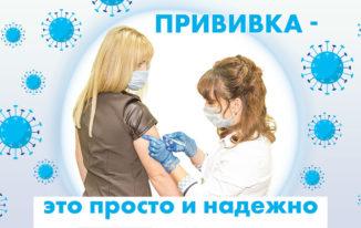 Укол от короны: вакцинация продолжается