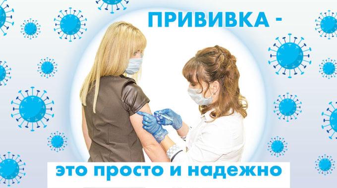 Прививка — это просто и надежно
