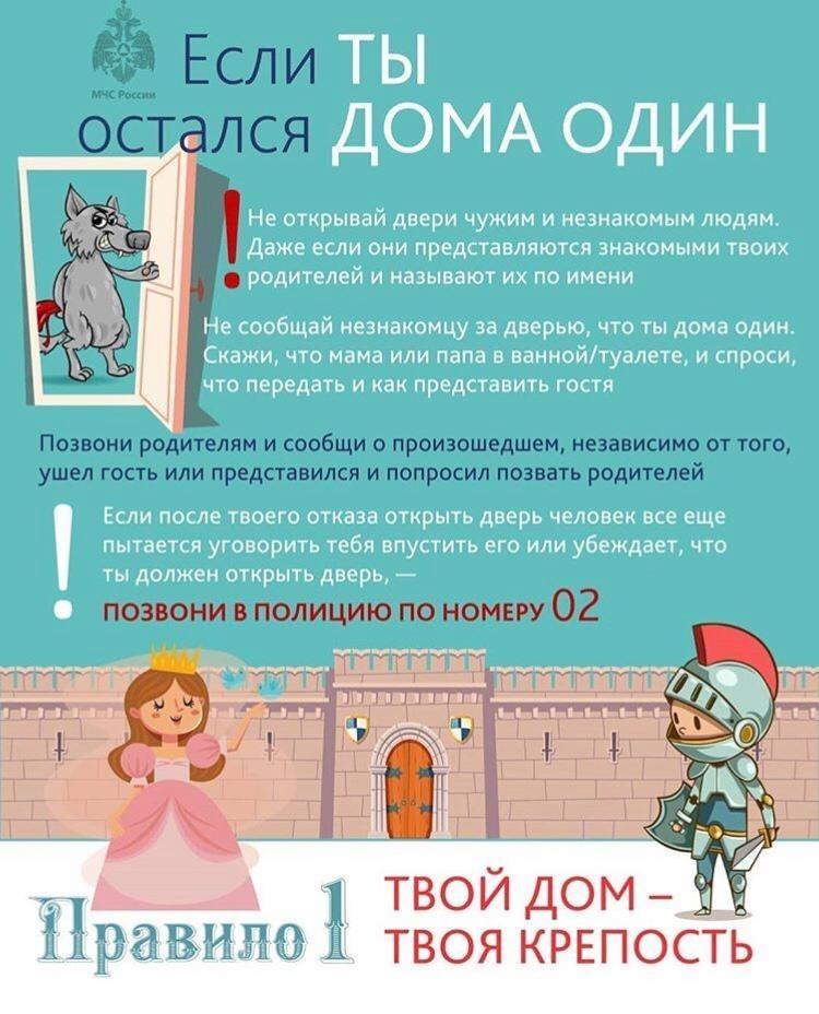 Памятка Главного управления МЧС России по Тверской области: уделяйте повышенное внимание безопасности детей