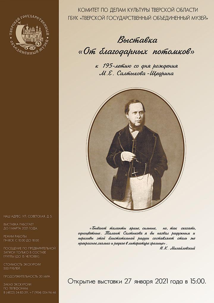 На выставке в Тверском краеведческом музее представят письменный стол М.Е. Салтыкова-Щедрина и другие раритетные экспонаты