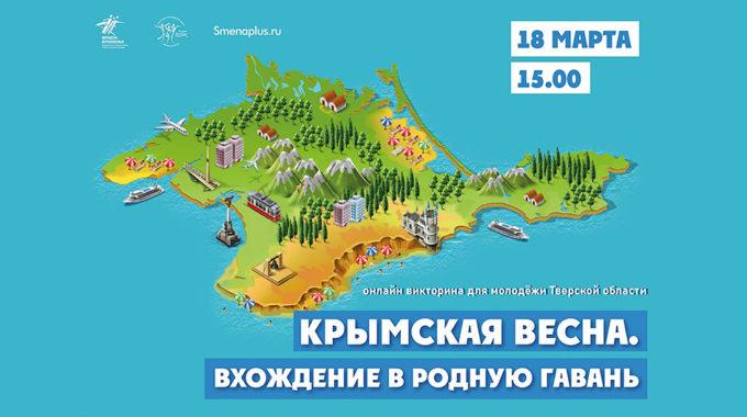Тверская область праздничными мероприятиями отметит воссоединение Крыма с Россией