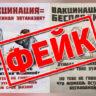 Минздрав Тверской области призывает не верить фейковой информации о вакцинации против коронавируса